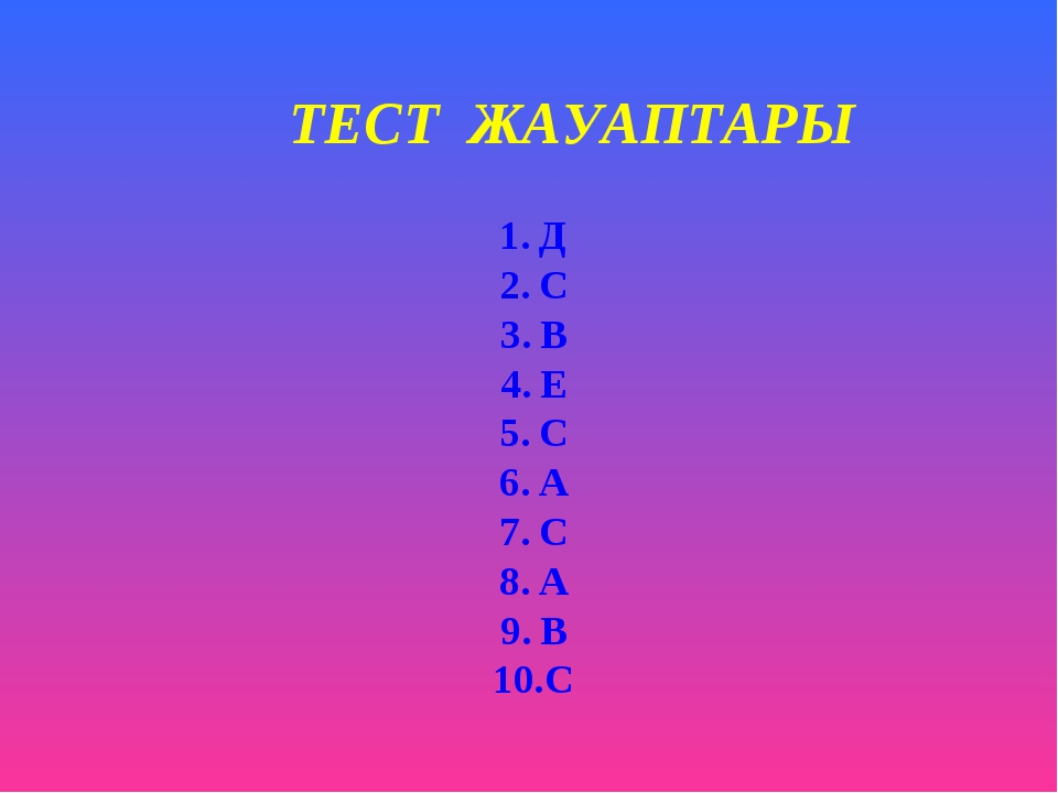 Д С В Е С А С А В С ТЕСТ ЖАУАПТАРЫ
