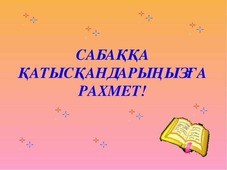 САБАҚҚА ҚАТЫСҚАНДАРЫҢЫЗҒА РАХМЕТ!