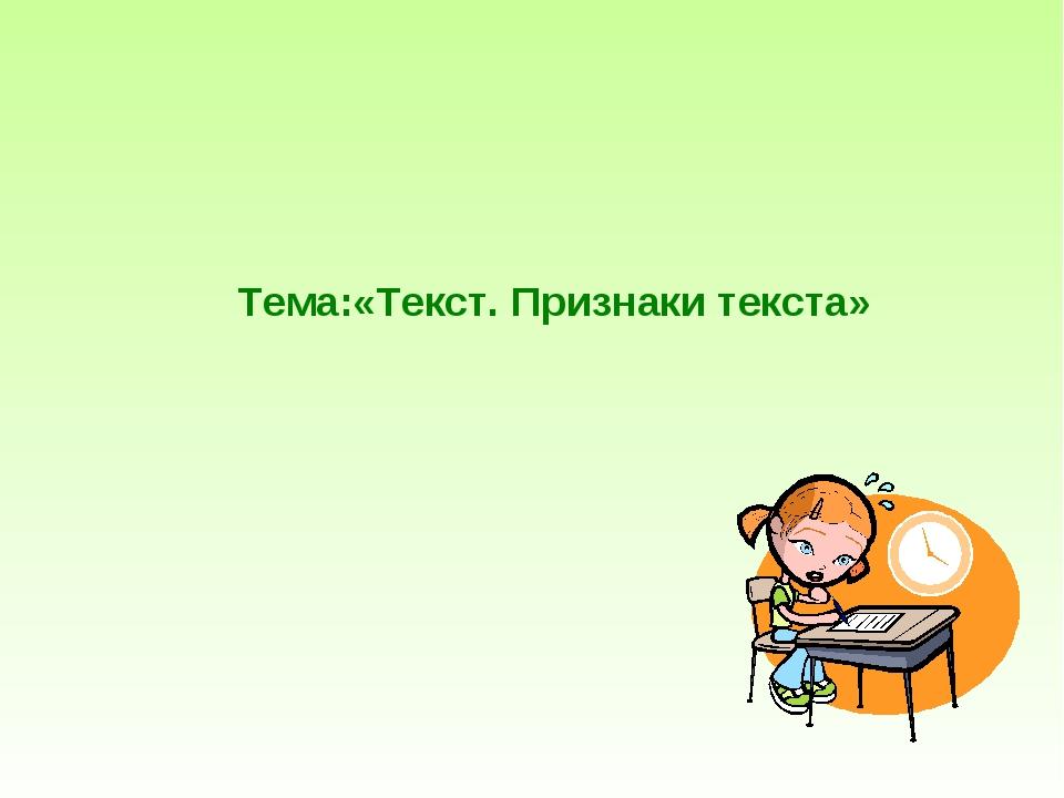 Тема:«Текст. Признаки текста»