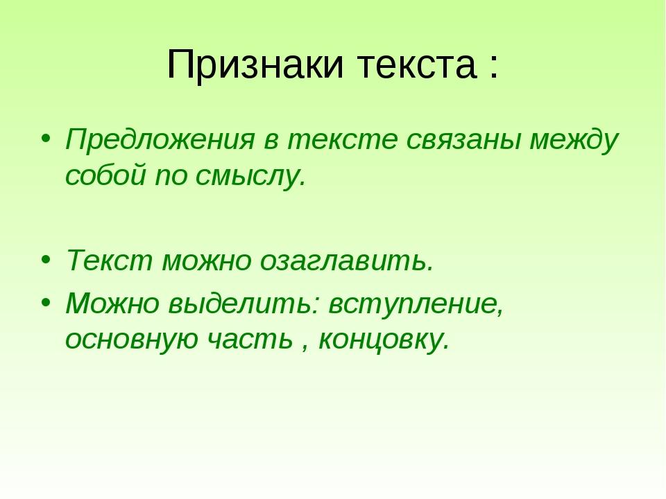 Признаки текста : Предложения в тексте связаны между собой по смыслу. Текст м...