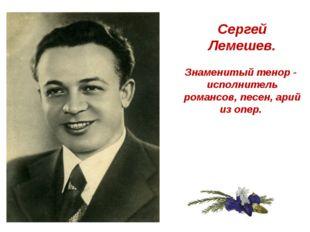 Сергей Лемешев. Знаменитый тенор - исполнитель романсов, песен, арий из опер.
