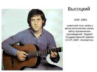 Высоцкий Влади́мир Семёнович 1938 -1980г. советский поэт, актёр и автор-испо