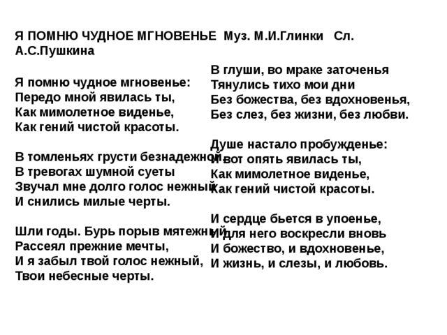 Я ПОМНЮ ЧУДНОЕ МГНОВЕНЬЕ Муз. М.И.Глинки Сл. А.С.Пушкина Я помню чудное мгно...