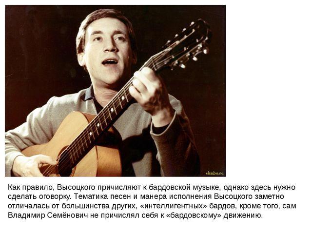Как правило, Высоцкого причисляют к бардовской музыке, однако здесь нужно сде...