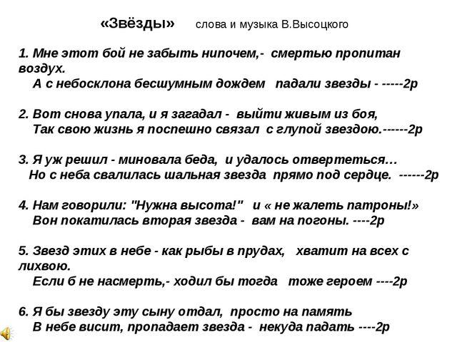 «Звёзды» слова и музыка В.Высоцкого 1. Мне этот бой не забыть нипочем,- смер...