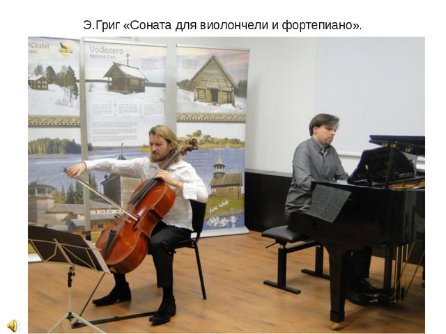 Э.Григ «Соната для виолончели и фортепиано».
