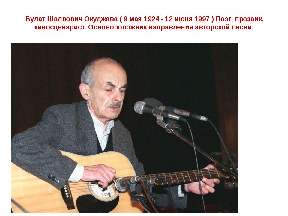 Булат Шалвович Oкуджава ( 9 мая 1924 - 12 июня 1997 ) Поэт, прозаик, киносце...