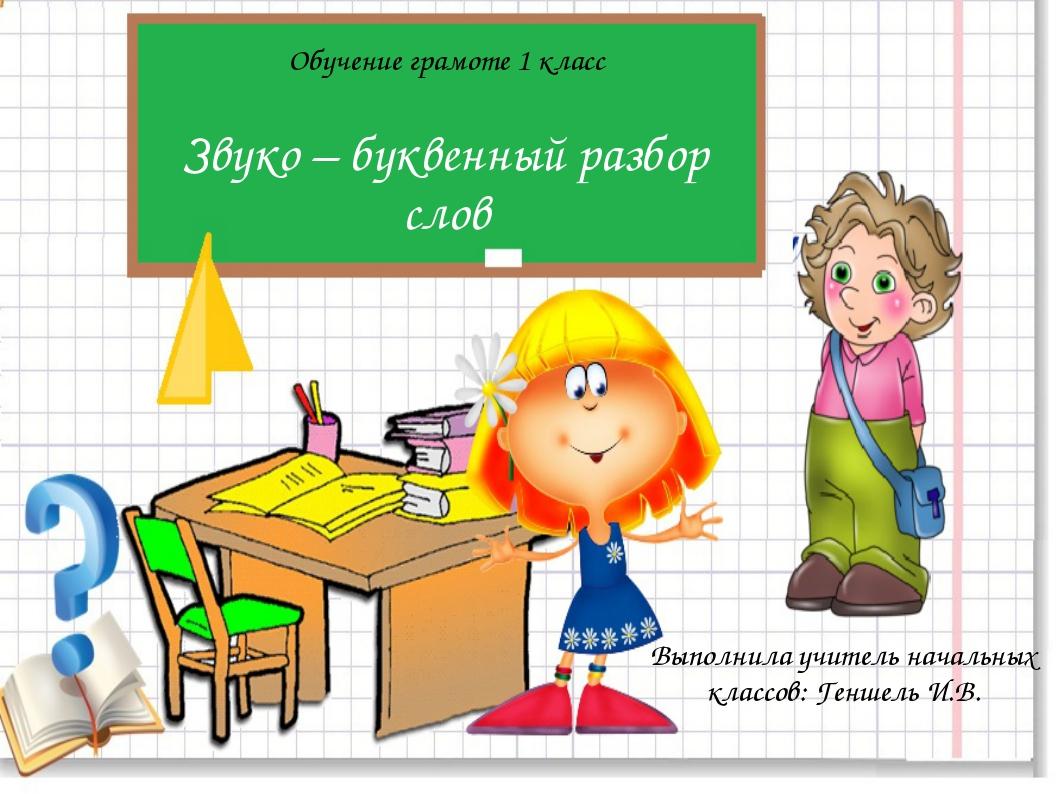 Звуко – буквенный разбор слов Обучение грамоте 1 класс Выполнила учитель нача...