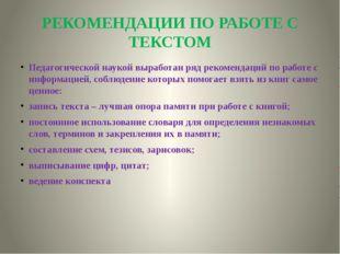 РЕКОМЕНДАЦИИ ПО РАБОТЕ С ТЕКСТОМ Педагогической наукой выработан ряд рекоменд