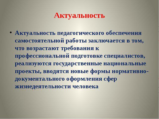 Актуальность Актуальность педагогического обеспечения самостоятельной работы...