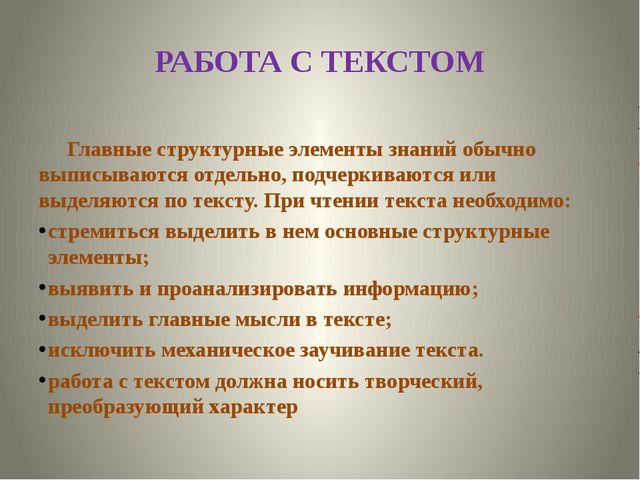 РАБОТА С ТЕКСТОМ Главные структурные элементы знаний обычно выписываются отде...