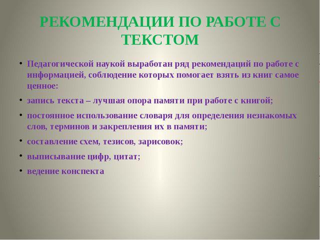 РЕКОМЕНДАЦИИ ПО РАБОТЕ С ТЕКСТОМ Педагогической наукой выработан ряд рекоменд...