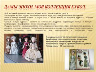 Мой любимый журнал называется «Дамы эпохи . Моя коллекция кукол.». Коллекция