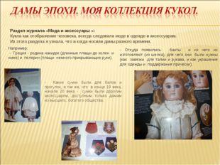 Раздел журнала «Мода и аксессуары »: Кукла как отображение человека, всегда с