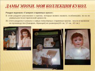 Раздел журнала «Галерея старинных кукол»: В этом разделе рассказано о куклах,