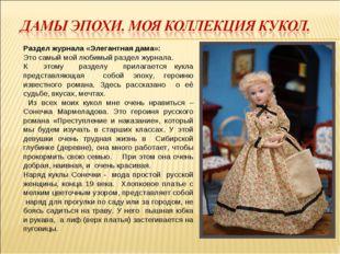 Раздел журнала «Элегантная дама»: Это самый мой любимый раздел журнала. К это