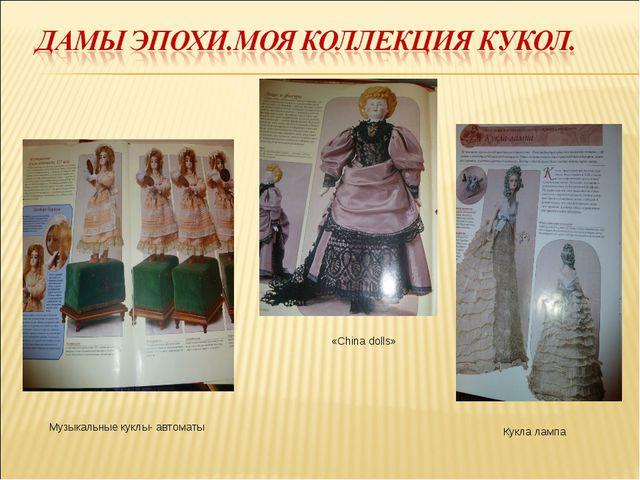 Кукла лампа «Сhina dolls» Музыкальные куклы- автоматы