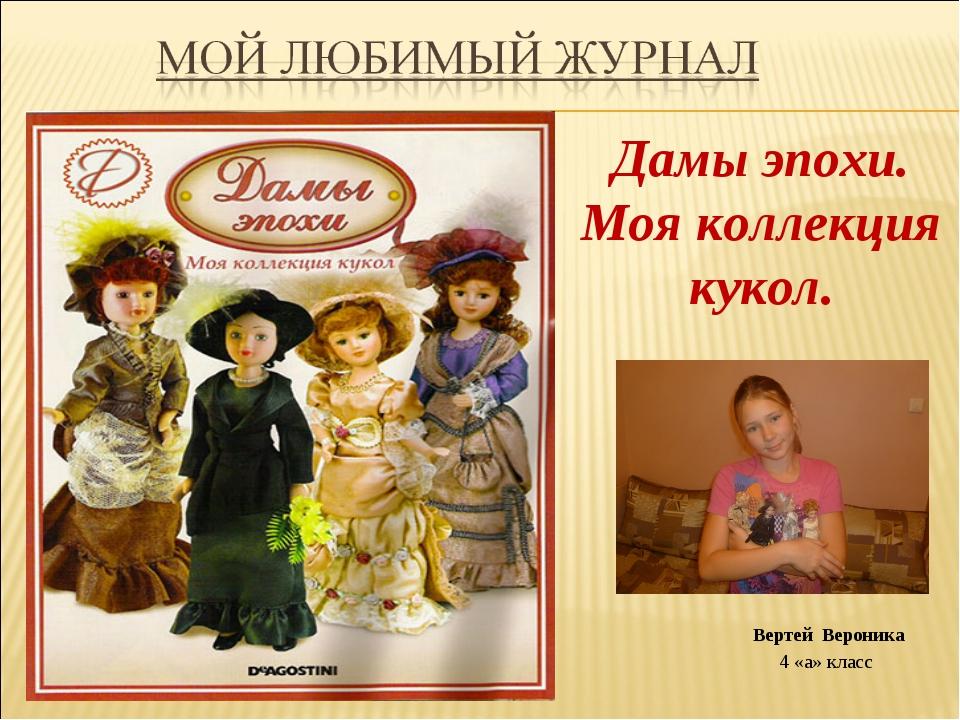 Вертей Вероника 4 «а» класс  Дамы эпохи. Моя коллекция кукол. Вертей Верони...