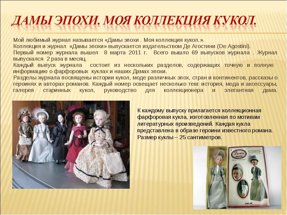 Мой любимый журнал называется «Дамы эпохи . Моя коллекция кукол.». Коллекция...