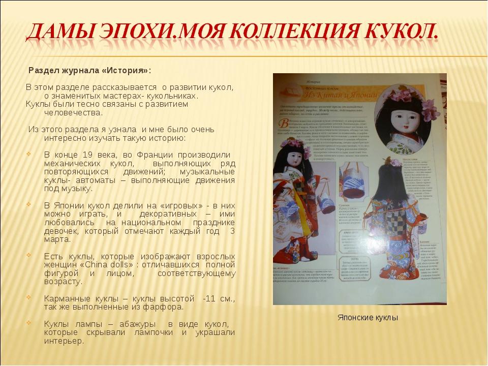 Раздел журнала «История»: В этом разделе рассказывается о развитии кукол, о...
