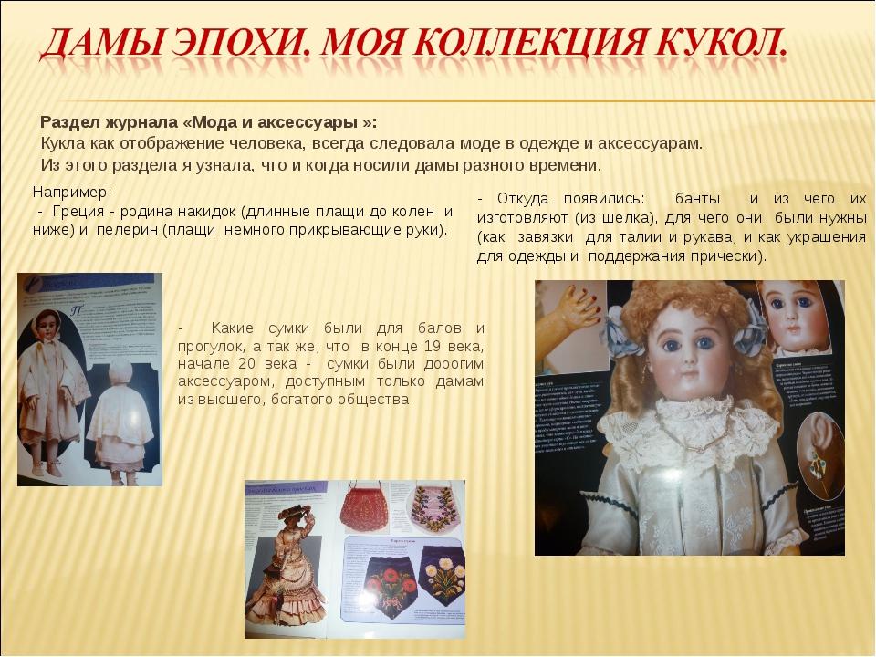 Раздел журнала «Мода и аксессуары »: Кукла как отображение человека, всегда с...