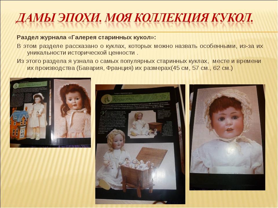 Раздел журнала «Галерея старинных кукол»: В этом разделе рассказано о куклах,...