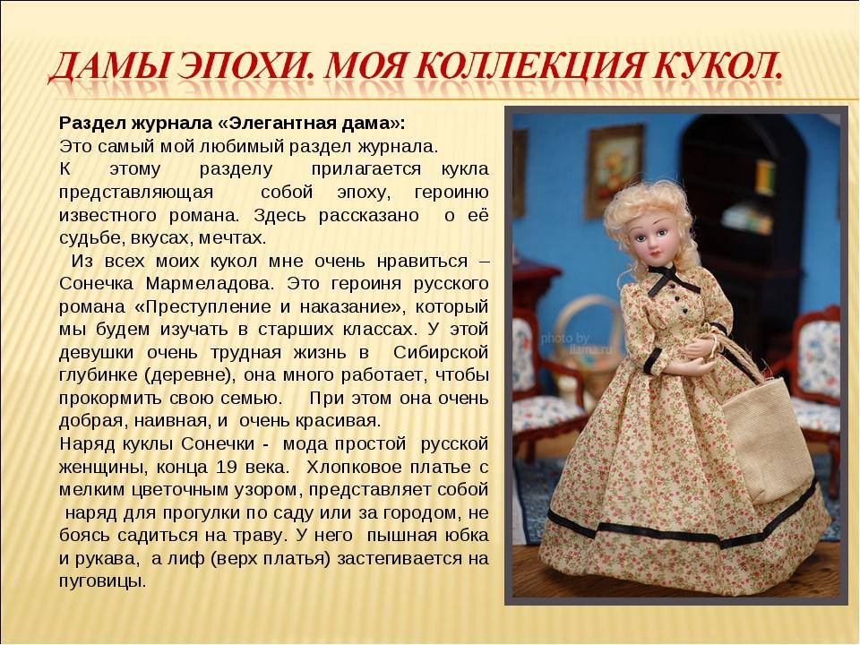 Раздел журнала «Элегантная дама»: Это самый мой любимый раздел журнала. К это...