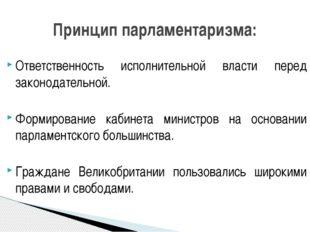 Ответственность исполнительной власти перед законодательной. Формирование каб