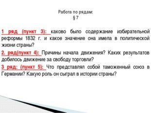 1 ряд (пункт 3): каково было содержание избирательной реформы 1832 г. и какое