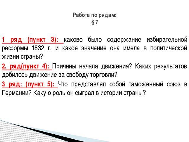 1 ряд (пункт 3): каково было содержание избирательной реформы 1832 г. и какое...