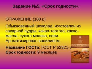 Задание №5. «Срок годности». ОТРАЖЕНИЕ (100 г.) Обыкновенный шоколад, изготов