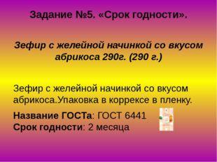 Задание №5. «Срок годности». Зефир с желейной начинкой со вкусом абрикоса 290