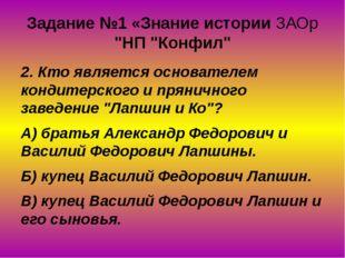 """Задание №1 «Знание истории ЗАОр """"НП """"Конфил"""" 2. Кто является основателем конд"""