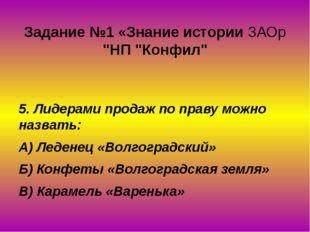 """Задание №1 «Знание истории ЗАОр """"НП """"Конфил"""" 5. Лидерами продаж по праву можн"""