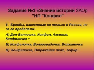 """Задание №1 «Знание истории ЗАОр """"НП """"Конфил"""" 6. Бренды, известные не только в"""