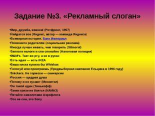 Задание №3. «Рекламный слоган» Мир, дружба, жвачка! (Ротфронт, 1957) Найдется