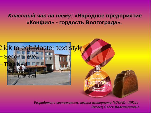 Классный час на тему: «Народное предприятие «Конфил» - гордость Волгограда»....
