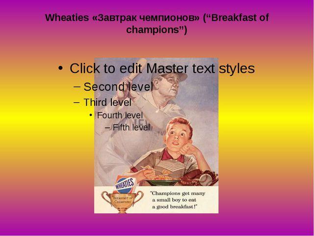"Wheaties «Завтрак чемпионов» (""Breakfast of champions"")"