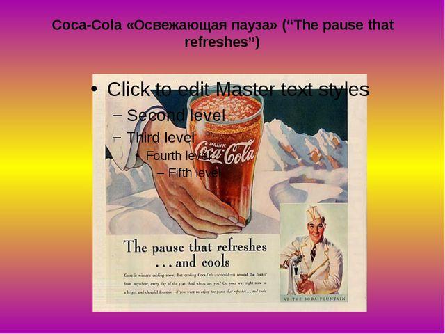 "Coca-Cola «Освежающая пауза» (""The pause that refreshes"")"
