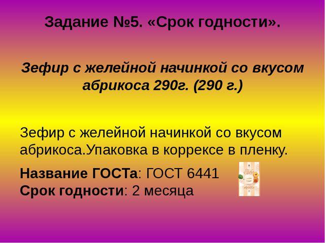 Задание №5. «Срок годности». Зефир с желейной начинкой со вкусом абрикоса 290...
