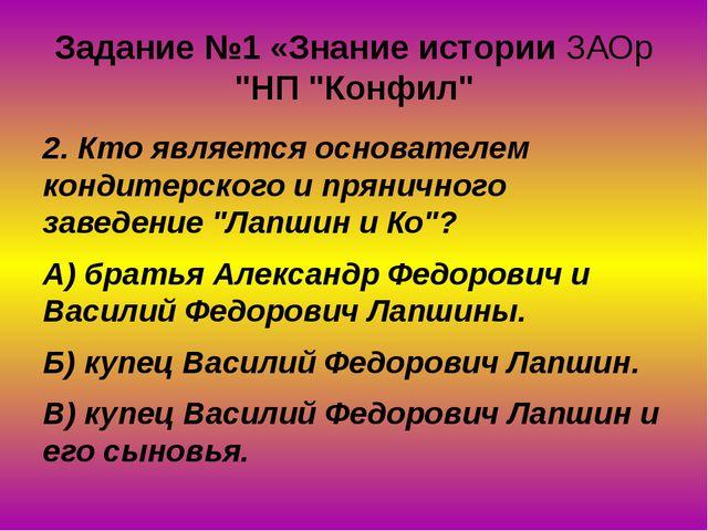 """Задание №1 «Знание истории ЗАОр """"НП """"Конфил"""" 2. Кто является основателем конд..."""