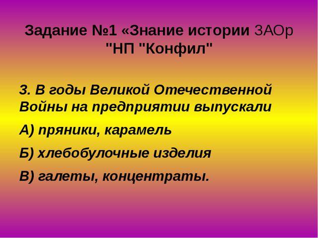 """Задание №1 «Знание истории ЗАОр """"НП """"Конфил"""" 3. В годы Великой Отечественной..."""