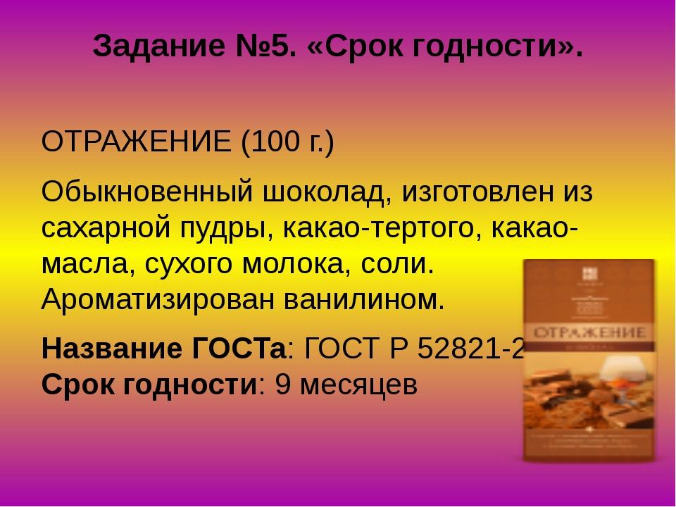 Задание №5. «Срок годности». ОТРАЖЕНИЕ (100 г.) Обыкновенный шоколад, изготов...