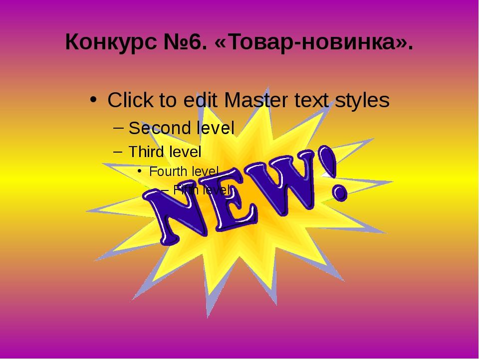 Конкурс №6. «Товар-новинка».