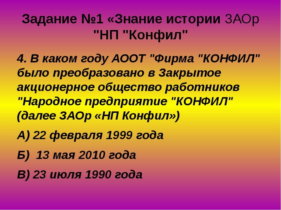 """Задание №1 «Знание истории ЗАОр """"НП """"Конфил"""" 4. В каком году АООТ """"Фирма """"КОН..."""