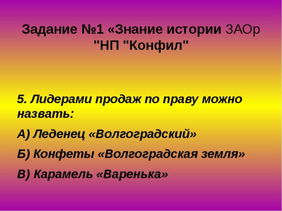 """Задание №1 «Знание истории ЗАОр """"НП """"Конфил"""" 5. Лидерами продаж по праву можн..."""