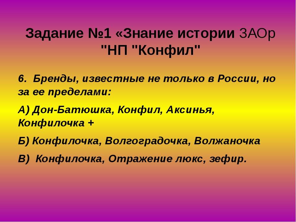 """Задание №1 «Знание истории ЗАОр """"НП """"Конфил"""" 6. Бренды, известные не только в..."""