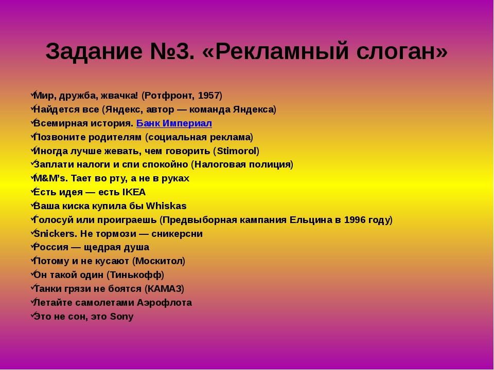 Задание №3. «Рекламный слоган» Мир, дружба, жвачка! (Ротфронт, 1957) Найдется...