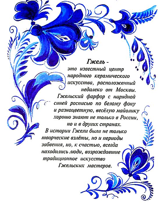 http://img1.liveinternet.ru/images/attach/c/8/100/813/100813181_5111852_gzhel01.gif