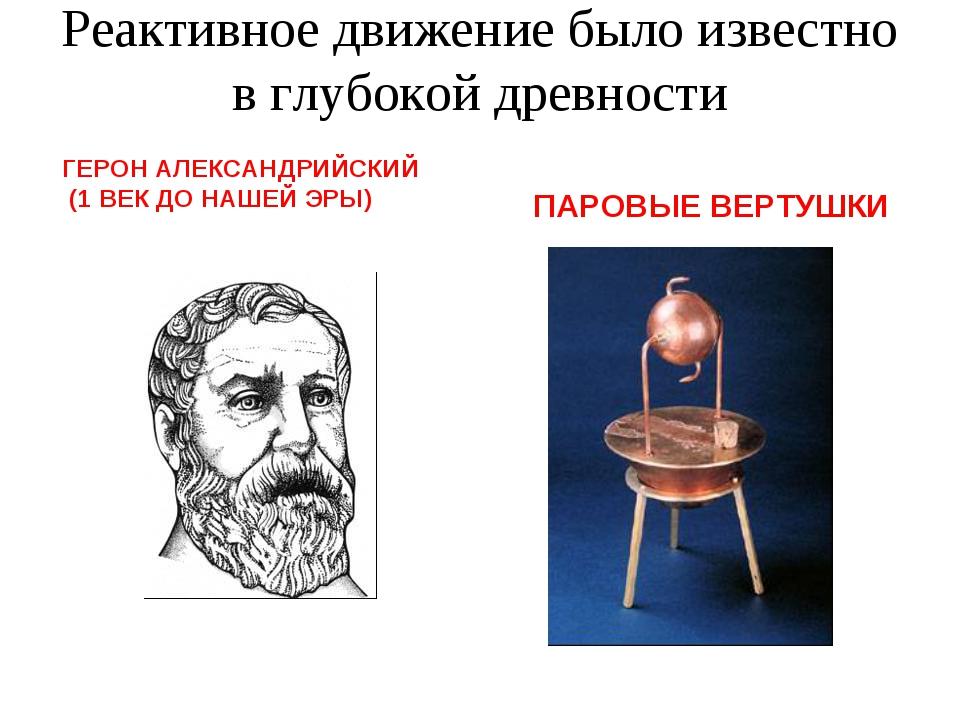 Реактивное движение было известно в глубокой древности ГЕРОН АЛЕКСАНДРИЙСКИЙ...
